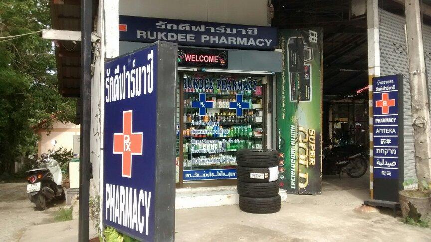 Rukdee Pharmacy picture