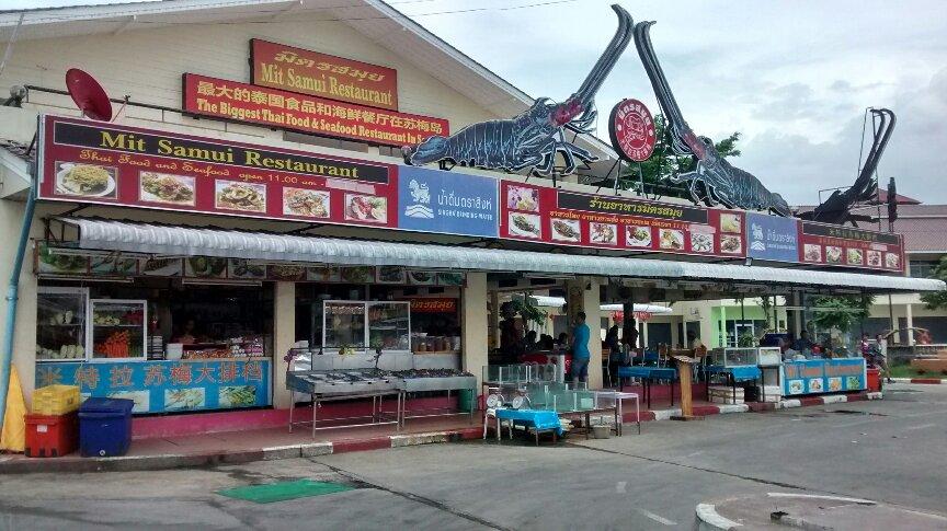 Mit Samui Seafood restaurant picture
